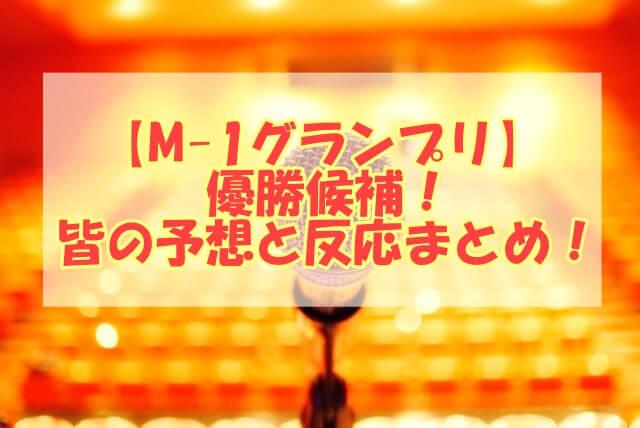 M1のマイク