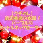 【ウチカレ】浜辺美波の衣装が可愛い!予告のパープルのタートルネックセーター!