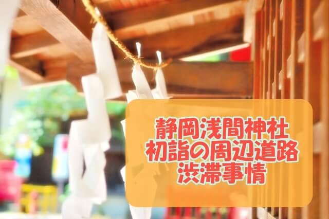 静岡浅間神社の初詣の渋滞