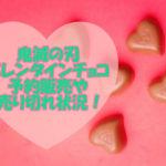 【バレンタイン2021】鬼滅の刃のチョコ!予約販売や売り切れ状況もチェック!
