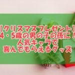 【クリスマスプレゼント2020】4・5歳の男の子の孫に!人気キャラで喜んでもらえるグッズ
