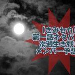 【きみセカ】第一話ネタバレ!あらすじから次週生き残りメンバーも予想!
