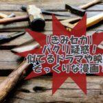 【きみセカ】のパクリ疑惑!似てるドラマや映画・そっくりな漫画をチェック!