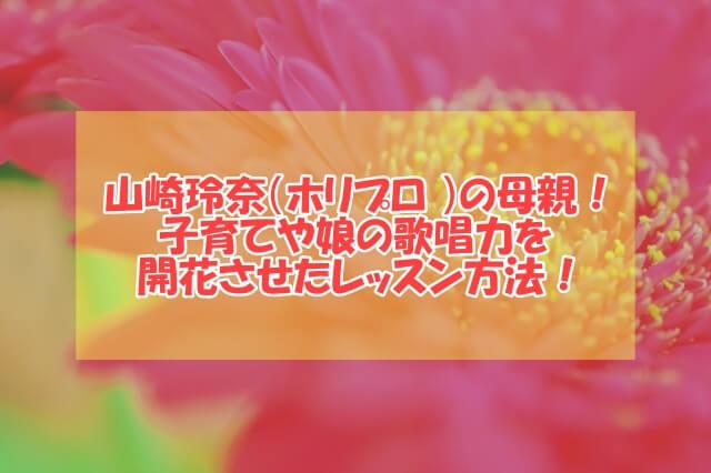 山崎玲奈(ホリプロ )の母親