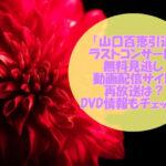山口百恵ラストコンサート