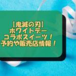 【鬼滅の刃】ホワイトデーのコラボスイーツ2021!予約や販売店情報!