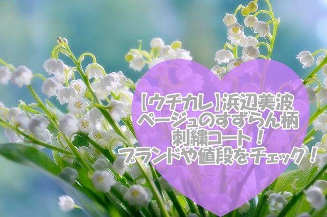すずらんの花