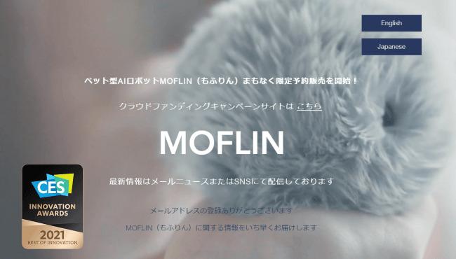 モフリン予約販売ページ