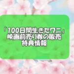 100日間生きたワニの前売りチケット