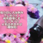 母の日に入浴剤をプレゼント2021!疲労回復にもピッタリの人気詰め合わせ【種類別】