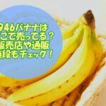 946バナナの販売