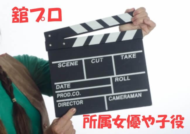 【舘プロ】の所属女優や子役もチェック