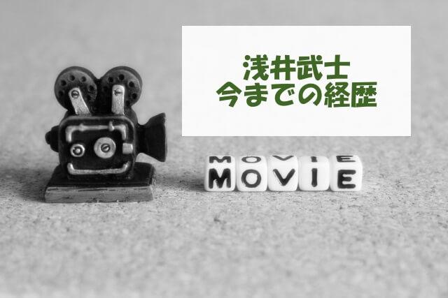 【舘プロ】社長の浅井武士今までの経歴