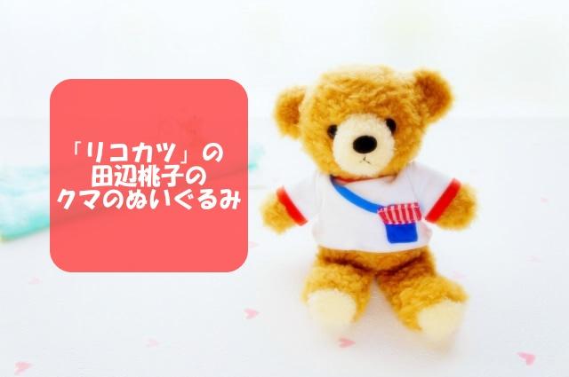 「リコカツ」の田辺桃子のクマのぬいぐるみが可愛い