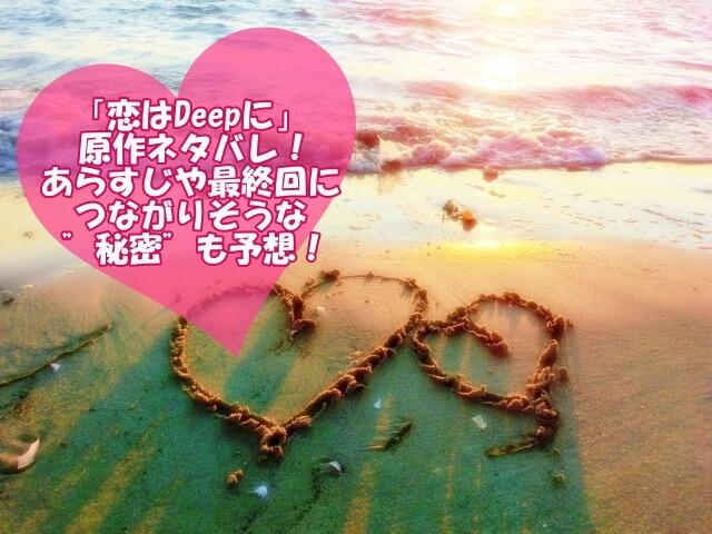 「恋はDeepに」の原作ネタバレとあらすじや最終回
