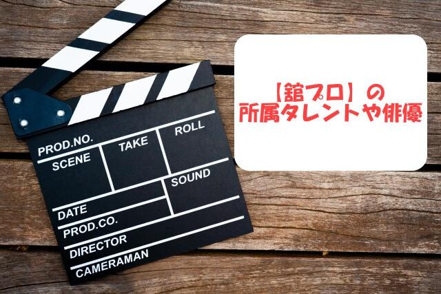 【舘プロ】の所属タレントや俳優