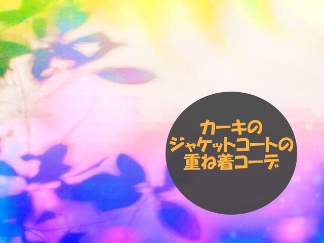 「ネメシス」広瀬すず(アンナ)着用のカーキジャケットの重ね着コーデ
