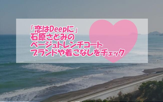 「恋はDeepに」で着用の石原さとみのベージュのトレンチコートのブランドと着こなし