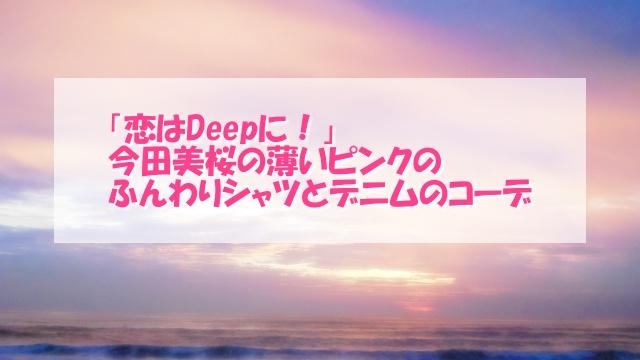 「恋はDeepに」今田美桜の衣装!薄いピンクのふんわりシャツとデニム
