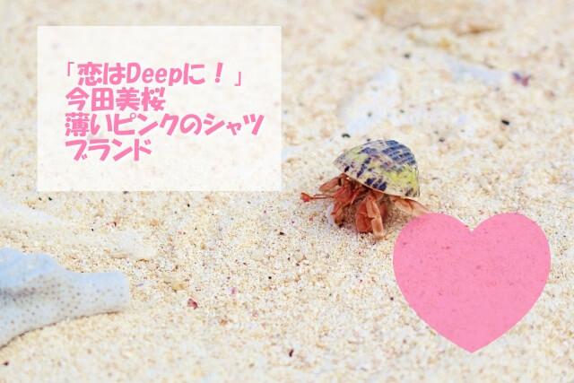 「恋はDeepに」今田美桜の衣装!薄いピンクのふんわりシャツブランド
