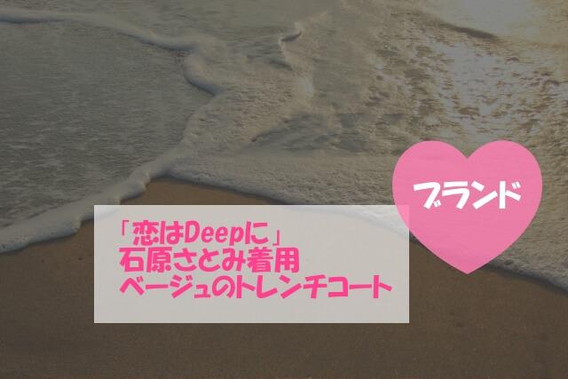 「恋はDeepに」で着用の石原さとみのベージュのトレンチコート