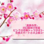 「着飾る恋」川口春奈の衣装!ピンクの花柄シャツがオシャレ!花柄スカートとの上級コーデ