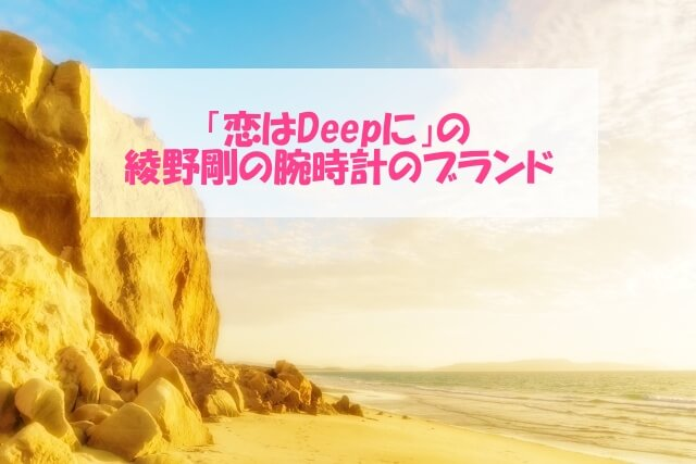 「恋はDeepに」の綾野剛の腕時計のブランド