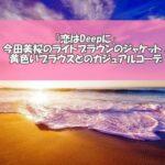 「恋はDeepに」今田美桜のライトブラウンのジャケット!黄色いブラウスとのカジュアルコーデ