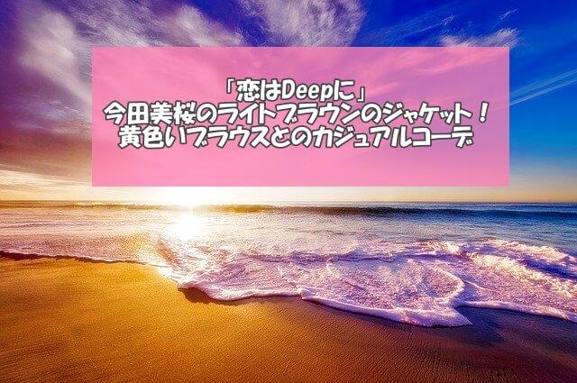 「恋はDeepに」今田美桜のオレンジブラウンのジャケットと黄色いブラウスのコーデ