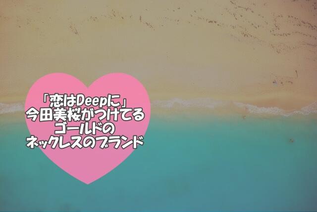 「恋はDeepに」で今田美桜がつけてるゴールドのネックレスのブランド1