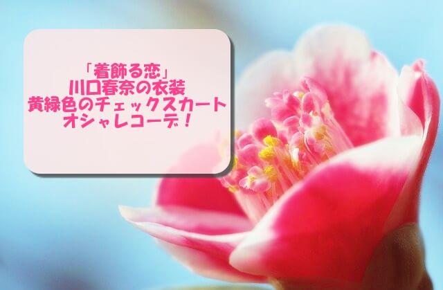 「着飾る恋」川口春奈の衣装!黄緑色のチェックのスカートのオシャレコーデ!