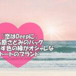 「恋はDeepに」石原さとみのバッグ!うぐいす色のカーキがオシャレなトートのブランド