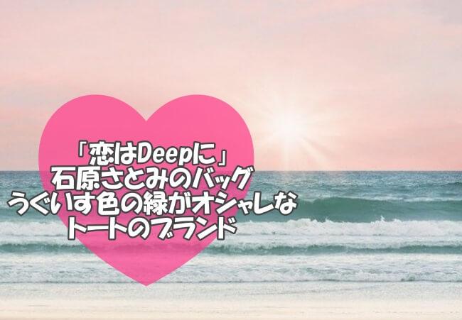 「恋はDeepに」の石原さとみのうぐいす緑のトートバッグのブランド1