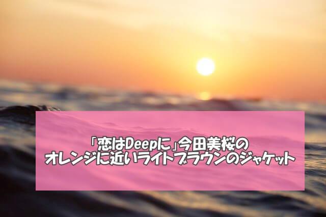 「恋はDeepに」今田美桜のオレンジブラウンのジャケット