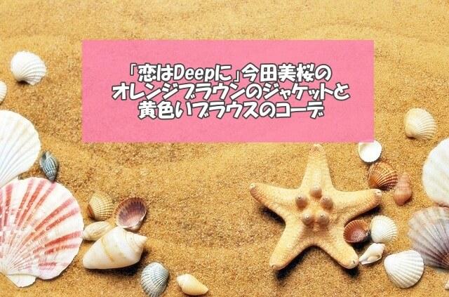 「恋はDeepに」今田美桜のオレンジブラウンのジャケットと黄色いブラウス