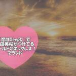 「恋はDeepに」で今田美桜がつけてるゴールドのネックレス!ブランドは?