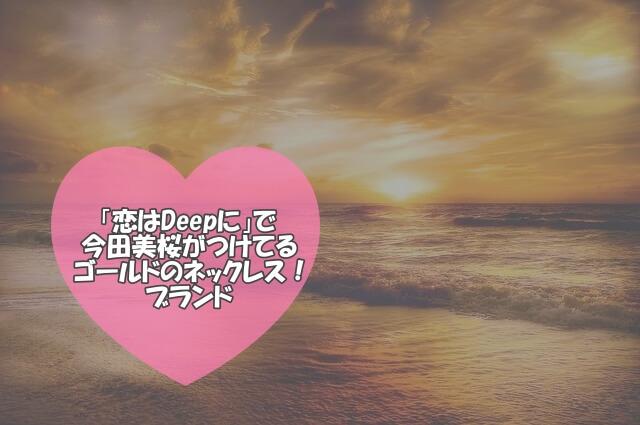 「恋はDeepに」で今田美桜がつけてるゴールドのネックレスのブランド2