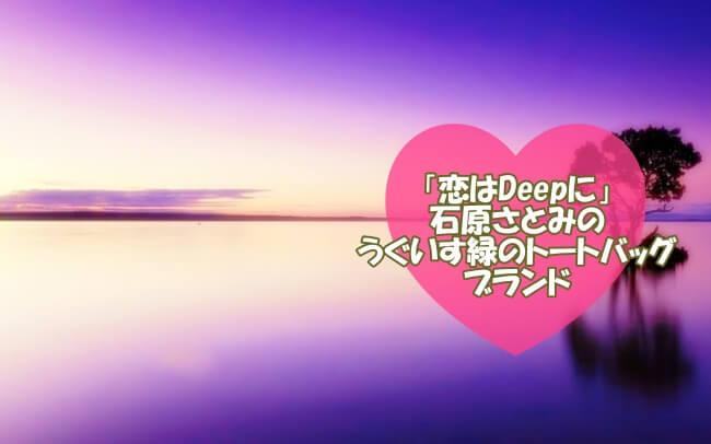 「恋はDeepに」の石原さとみのうぐいす緑のトートバッグのブランド2