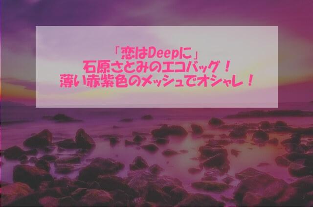 「恋はDeepに」石原さとみの薄い赤紫色のメッシュのエコバッグ1