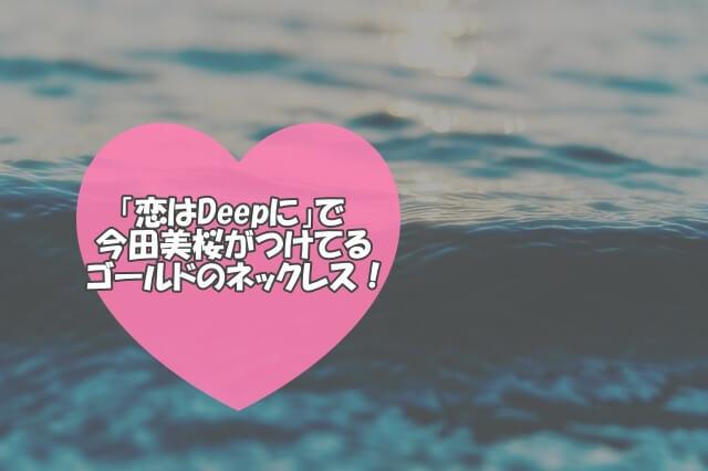 「恋はDeepに」で今田美桜がつけてるゴールドのネックレス