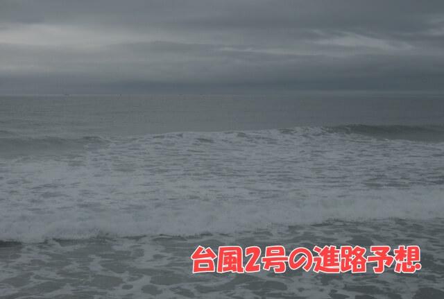台風2号の進路予想