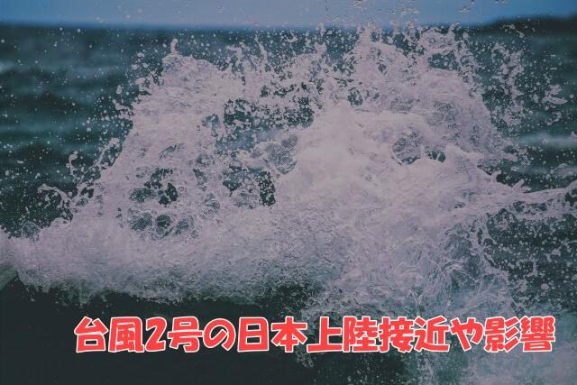 台風2号日本上陸接近や影響