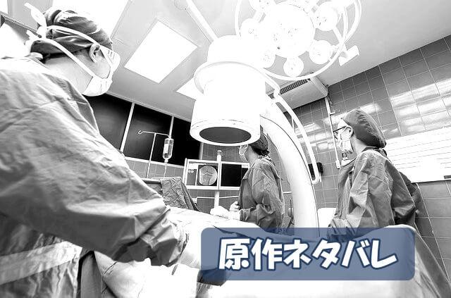 【ナイトドクター】原作ネタバレ