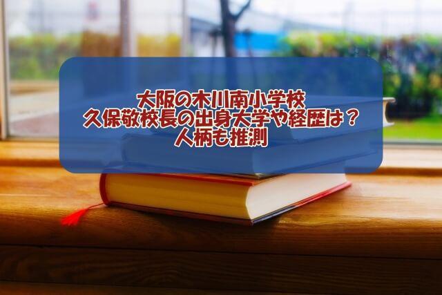 大阪の木川南小学校・久保敬校長の出身大学や経歴は?人柄も推測