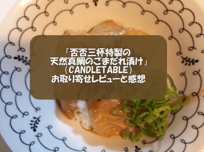 「否否三杯特製の天然真鯛のごまだれ漬け」(CANDLETABLE)お取り寄せレビューと感想