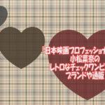 「日本映画プロフェッショナル大賞」小松菜奈のレトロなチェックワンピース!ブランドや通販