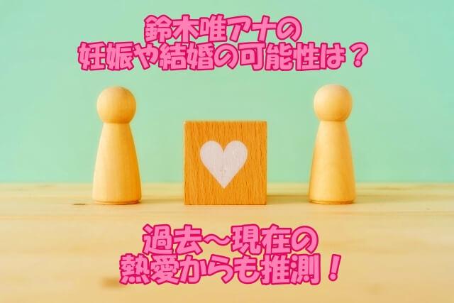 鈴木唯アナの妊娠や結婚の可能性は?過去~現在の熱愛から推測!