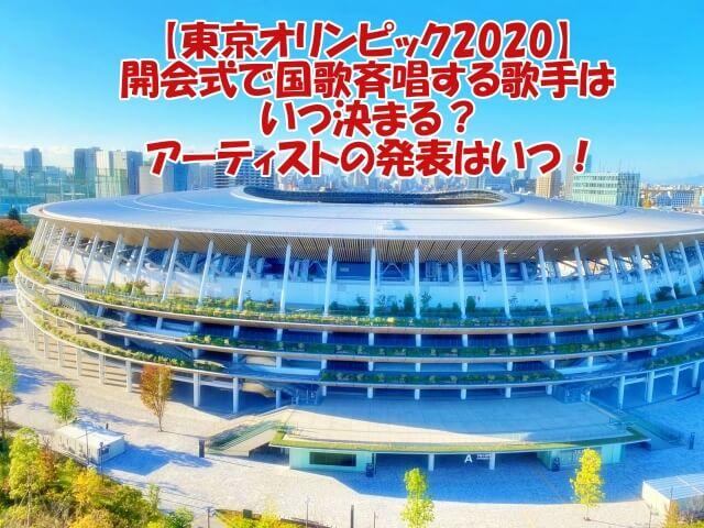 東京オリンピック開会式の国歌斉唱の歌手いつ決まる