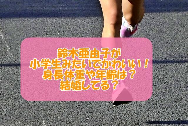 鈴木亜由子選手が小学生みたいでかわいい