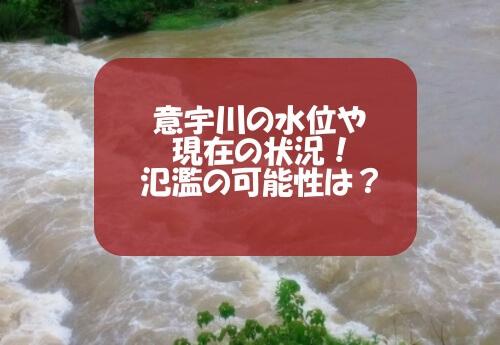意宇川の水位や現状